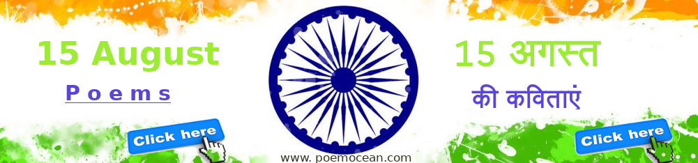 Latest poems on indian Independence days, 15 august poem, swatantrata diwas kavita, swadhinta diwas